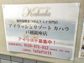 アイラッシュリゾートカハラ 戸越銀座店