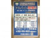 ファミリーマート エスタシオ栄町駅店