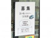 株式会社丸加運送店
