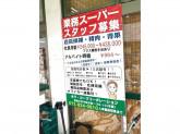 業務スーパーガリバー 寝屋川店