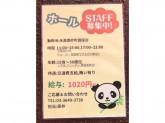 中華料理 永昌園
