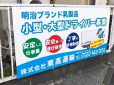 株式会社東髙運輸 板橋営業所