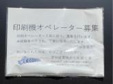 吉井産業株式会社 巽工場