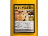 PABLO mini ららぽーと和泉店