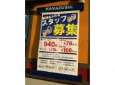 はま寿司 藤枝高洲店