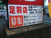 8番らーめん 足羽店