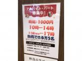 ケンタッキーフライドチキン イオン大日店
