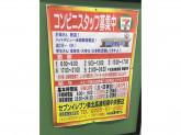 セブン-イレブン泉北高速和泉中央駅店