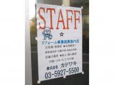 株式会社 カドワキ 武蔵関事務所