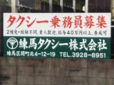 練馬タクシー株式会社