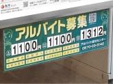 松屋 学芸大学店