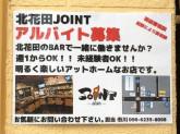 BAR JOINT 北花田店