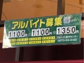 松屋 練馬店