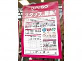 ザ・ダイソー ららぽーと横浜店