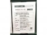 BREEZE(ブリーズ) イオンモール浜松志都呂店