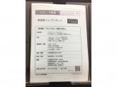 11cut(イレブンカット) イオンモール浜松志都呂店