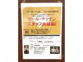 リンガーハット イオン浜松志都呂店