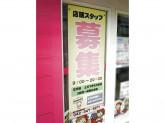 NICEクリーニング 武蔵境北口店