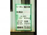 らーめん福の神 松岡店