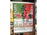 横濱 魚萬 JR三島南口店