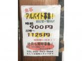 三ツ星マート 三島駅前店