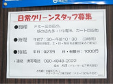 ドミーサービス株式会社(ドミー三谷店)