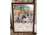モスバーガー 東急ストア下田店