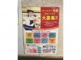 東急ストア 下田とうきゅう店