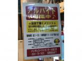 バンダレコード イオンモール長久手店