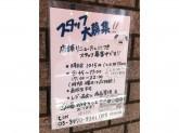 どらっぐぱぱす 中村橋店