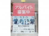 吉野家 環状七号線鹿浜店