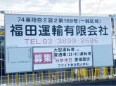 福田運輸(有)
