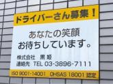 株式会社黒姫 本社