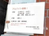 大衆すし居酒 穴場 桜ノ宮店