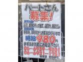 スーパーサンコー 今福店