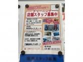 名鉄クリーニング ヨシヅヤ名古屋名西店