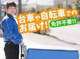 佐川急便株式会社 豊橋営業所(SC)