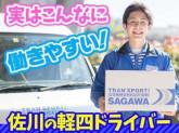 佐川急便株式会社 三島営業所(軽四)