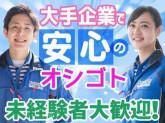 佐川急便株式会社 帯広営業所(仕分け)