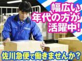 佐川急便株式会社 静岡営業所(仕分け)