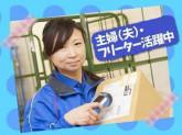 佐川急便株式会社 北大阪営業所(仕分け2)