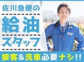 佐川急便株式会社 大阪鶴見営業所(仕分け・給油)