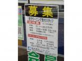 (株)ソフト・ピア ナフコ豊山店