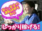 佐川急便株式会社 大阪鶴見営業所(軽四ドライバー)