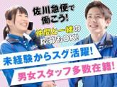 佐川急便株式会社 大阪鶴見営業所(配達サポート)