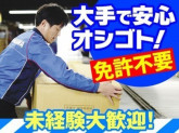 佐川急便株式会社 堺営業所(仕分け)