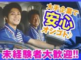 佐川急便株式会社 大阪営業所(ドライバー助手)