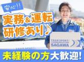 佐川急便株式会社 港営業所(軽四ドライバー)
