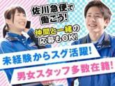 佐川急便株式会社 札幌営業所(仕分け)