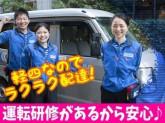 佐川急便株式会社 菊川営業所(軽四ドライバー)